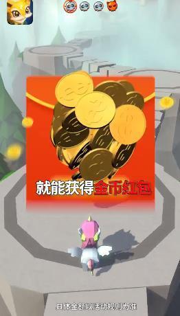 萌宠打怪兽游戏下载红包图1