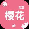 樱花动漫1.5.1.6去广告清爽版