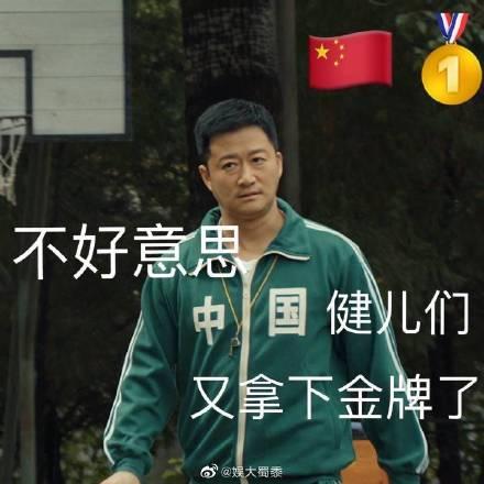 吴京限定奥运表情包图1