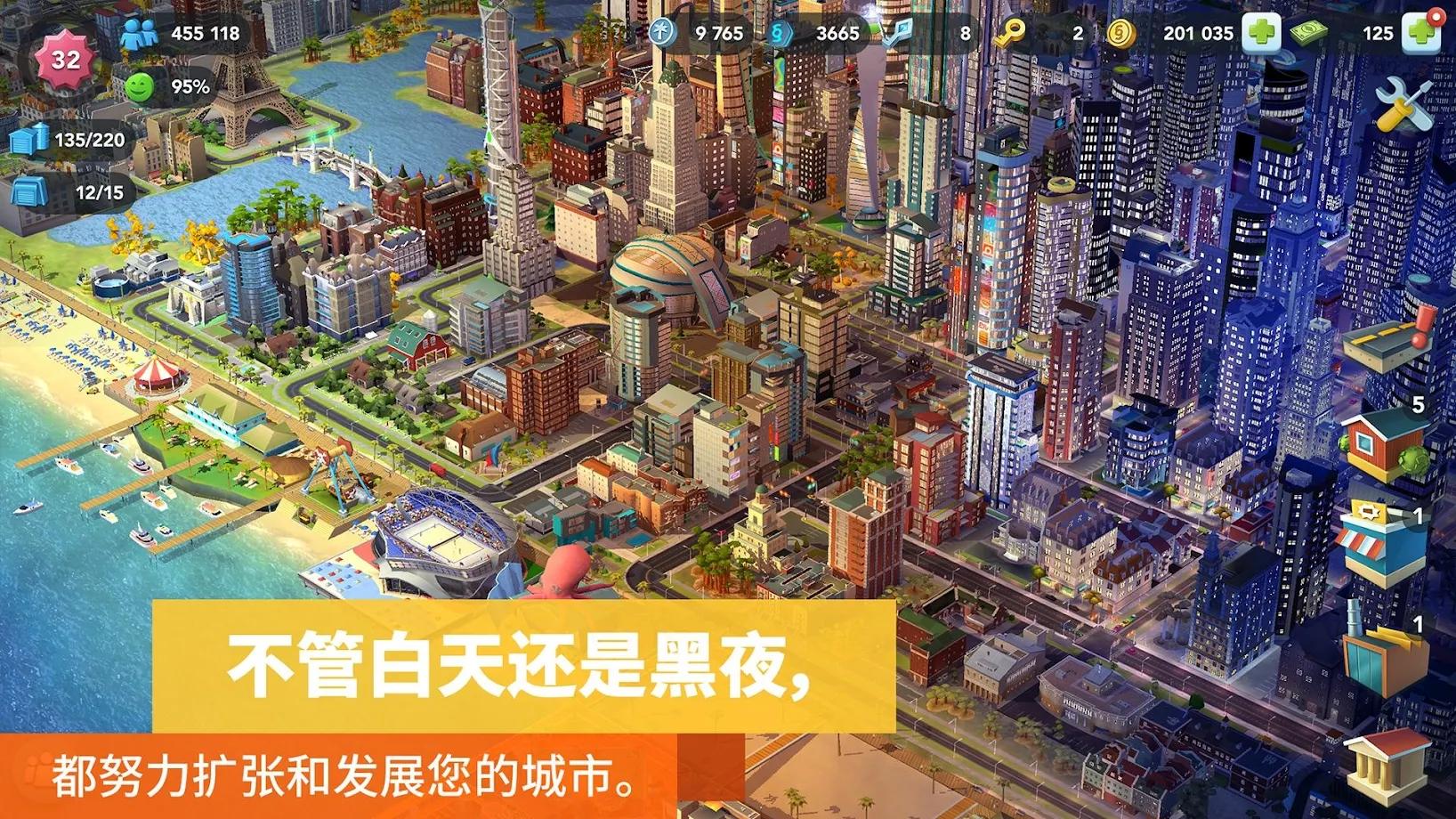 都市天际线手机版图5