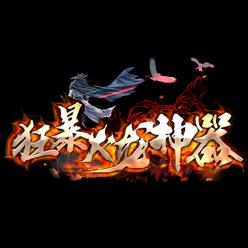狂暴火龙神器游戏