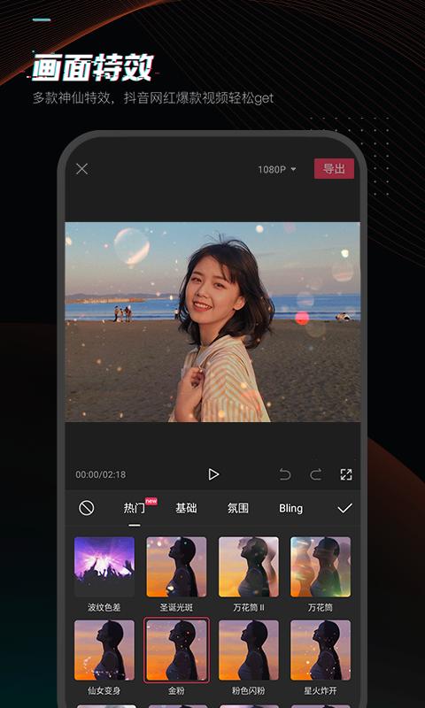 剪映app下载图2