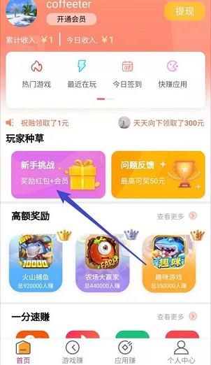 天天赏金app图3