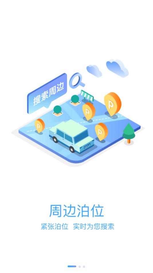 榆中智慧泊车图4