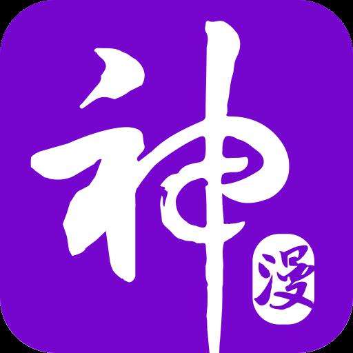 神漫app