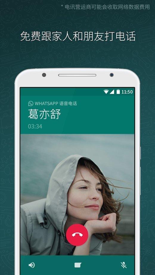 whatsapp官方版图2