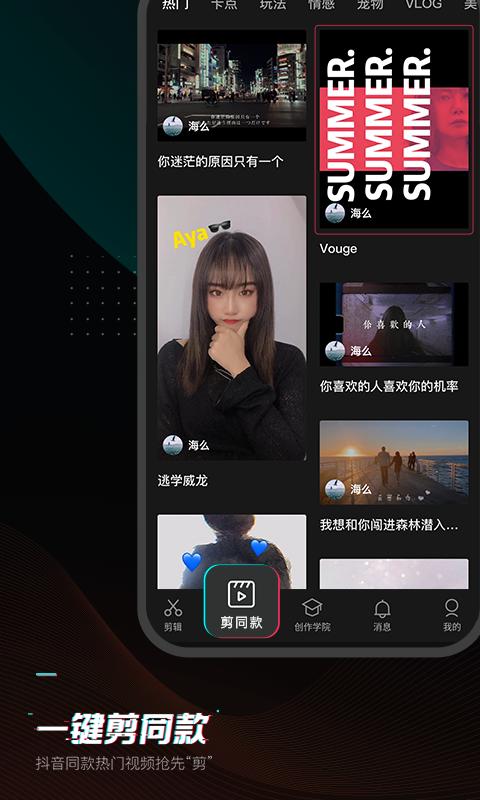 剪映app下载图1