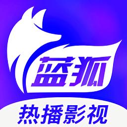 蓝狐影视app免费下载