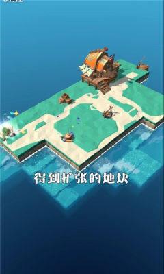 造个空岛图2
