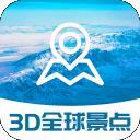 3D全球景点