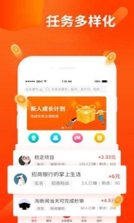 打字赚米软件app图1