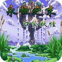 口袋妖怪最强进化3.0最终版