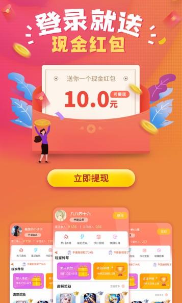 天天赏金app图4