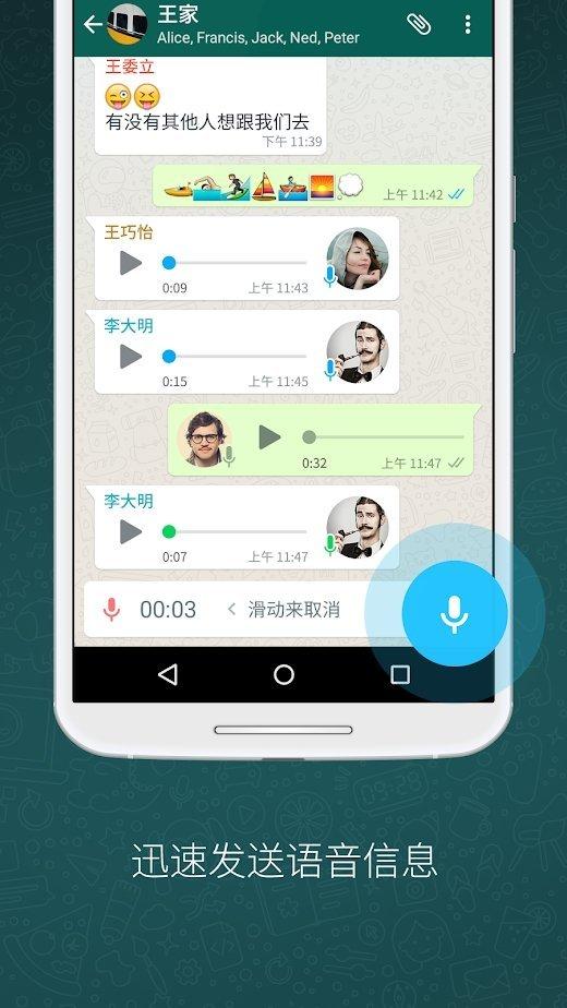 whatsapp官方版图1