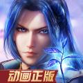 新斗罗大陆1.1.3.7