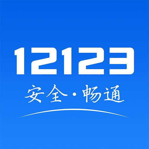 交警123123下载安装最新版