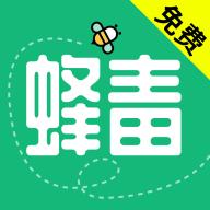 蜂毒免费小说纯净版