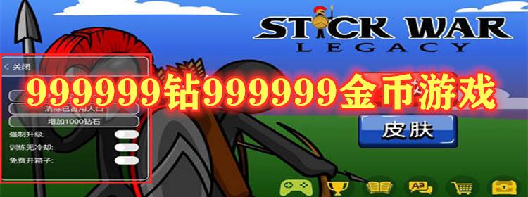 999999钻999999金币游戏