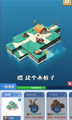 造个空岛图1