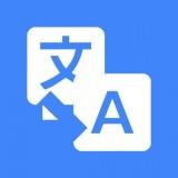 新科随手翻译