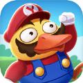来玩合体鸭游戏下载红包版