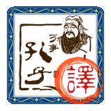 文言文翻译转换器