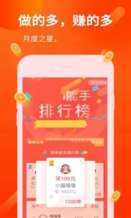 打字赚米软件app图3