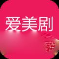 爱美剧app红色旧版