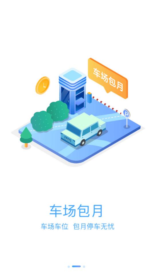 榆中智慧泊车图3