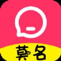 莫名交友App