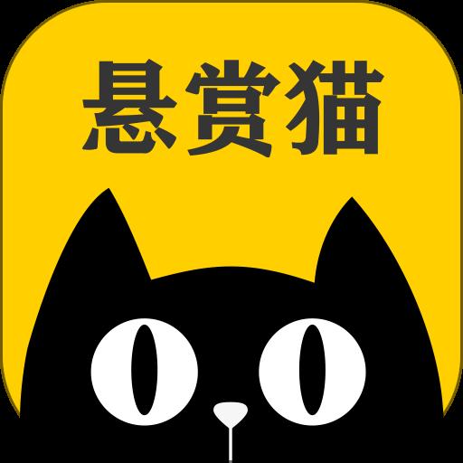 悬赏猫app官方版