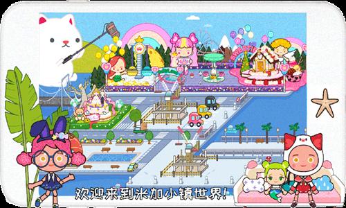 米加小镇完整版游戏下载图3