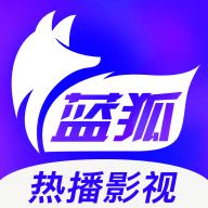 蓝狐影视下载安装
