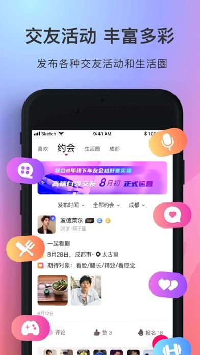 寻觅世界app最新版图1