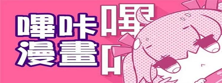 哔咔picacg绅士漫画合集
