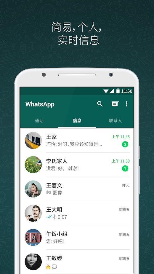whatsapp官方版图5