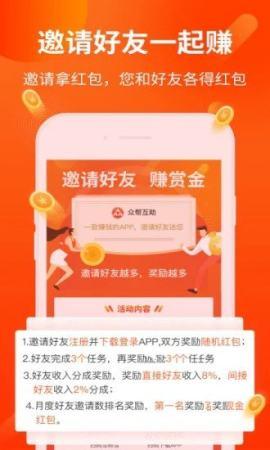 打字赚米软件app图2