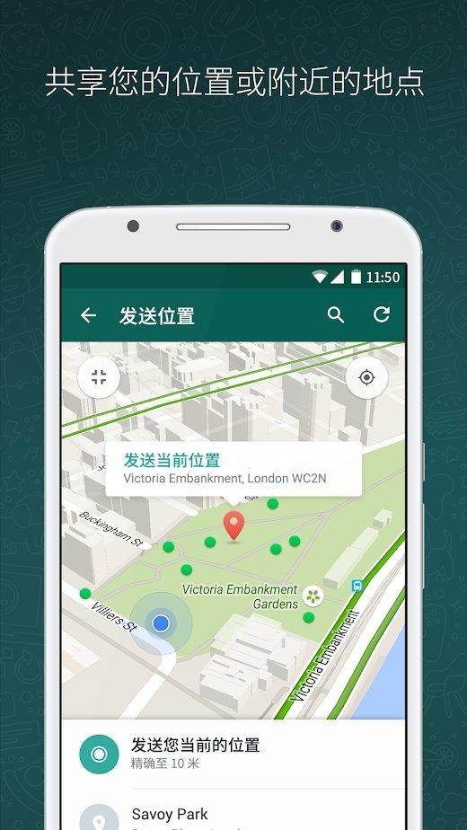whatsapp官方版图4