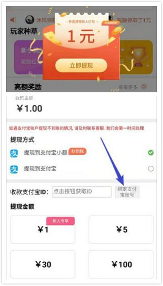 天天赏金app图2
