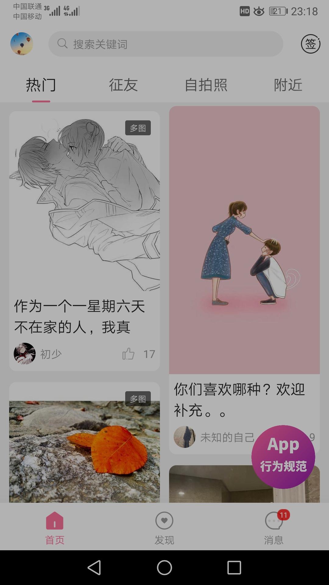 第四爱app图1