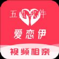 爱恋伊App