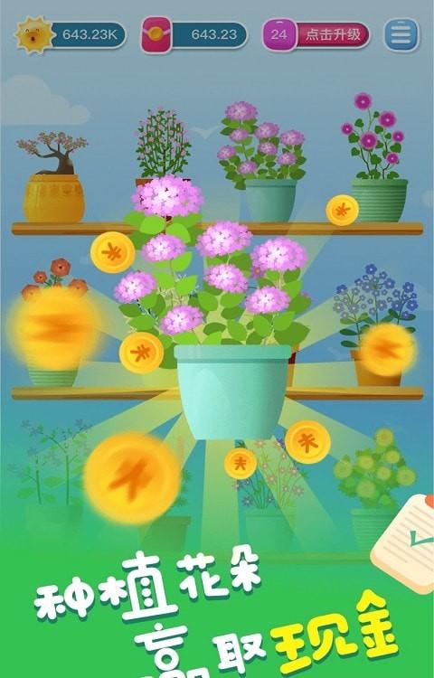 花开有宝图2