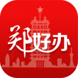 郑好办app