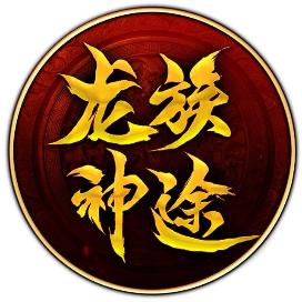 龙族神途专属神器