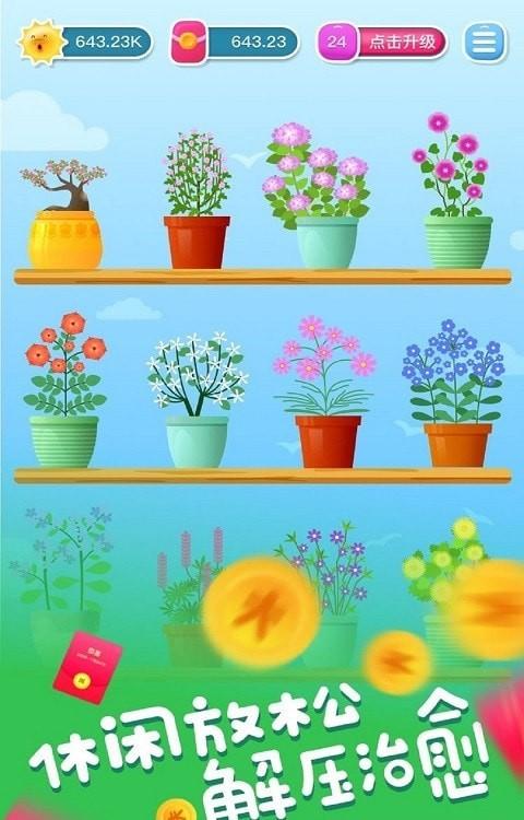 花开有宝图3