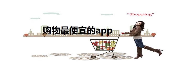 购物最便宜的app
