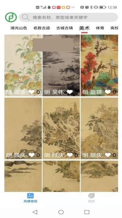 凤蝶壁纸图3