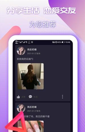 夜交友app图2