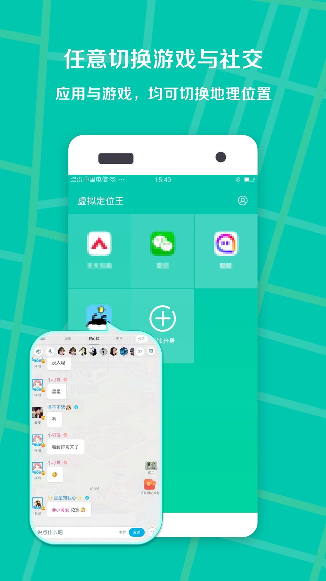 万能定位王app下载图4
