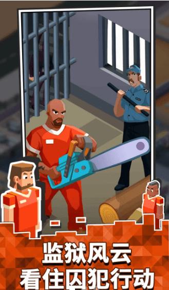 监狱往事图1